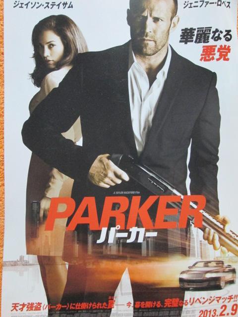 パーカー 映画